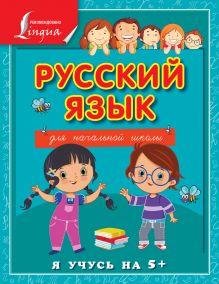 Матвеев С.А. - Русский язык для начальной школы обложка книги