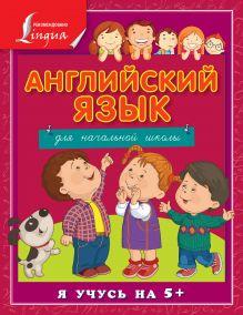 Матвеев С.А. - Английский язык для начальной школы обложка книги