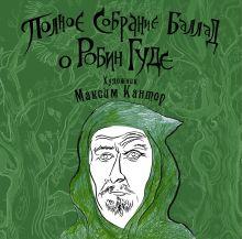 Кантор М.К. - Полное собрание баллад о Робин Гуде обложка книги