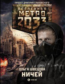 Швецова О.С. - Метро 2033: Ничей обложка книги