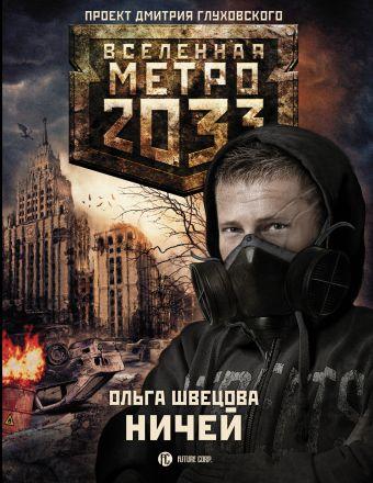 Метро 2033: Ничей Швецова О.С.