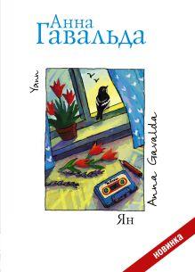 Гавальда Анна - Ян обложка книги