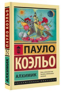 Коэльо П. - Алхимик обложка книги
