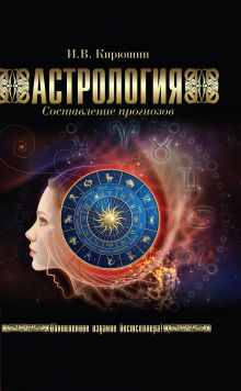 Кирюшин И.В. - Астрология. Составление прогнозов. обложка книги