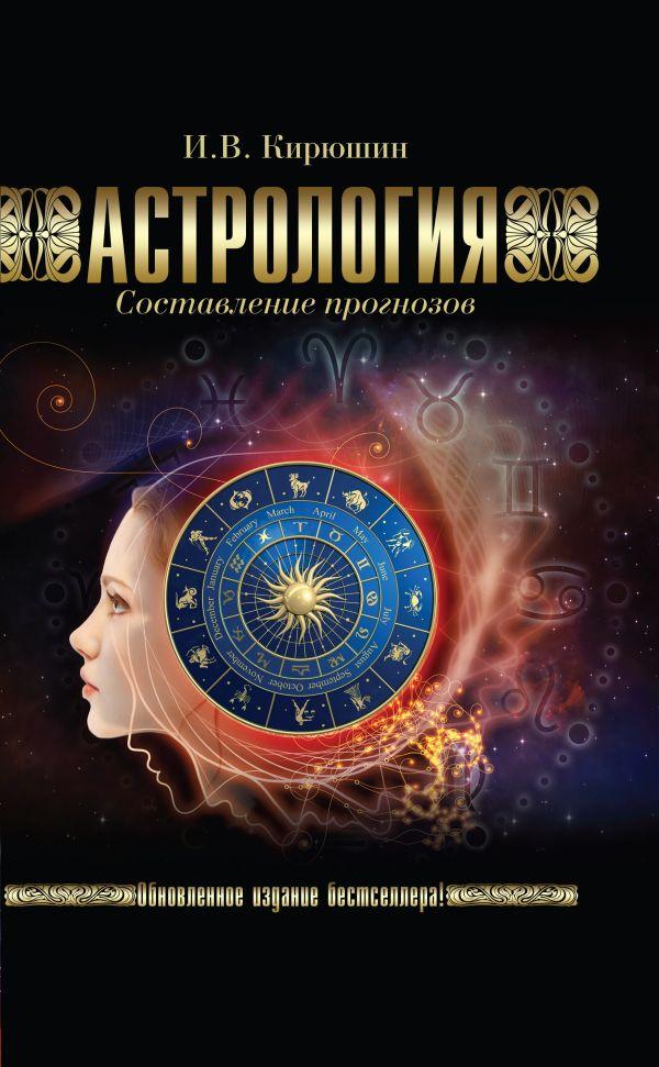 Астрология. Составление прогнозов. Кирюшин И.В.