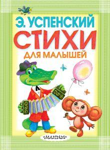 Успенский Э.Н. - Стихи для малышей обложка книги