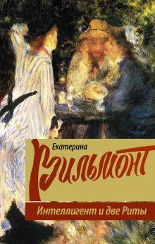 Вильмонт Е.Н. - Интеллигент и две Риты обложка книги