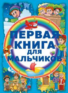 Попова И.М. - Первая книга для мальчиков обложка книги