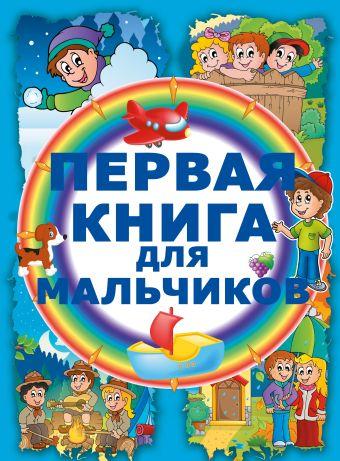 Первая книга для мальчиков Попова И.М.