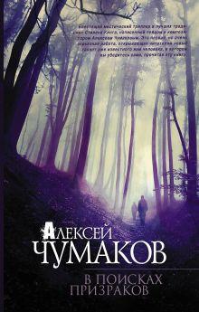 В поисках призраков обложка книги
