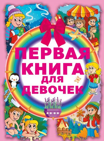 Первая книга для девочек Попова И.М.
