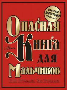 . - Опасная книга для мальчиков обложка книги