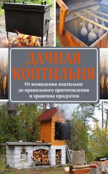 . - Дачная коптильня обложка книги