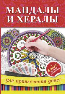 . - Мандалы и хералы для привлечения денег обложка книги
