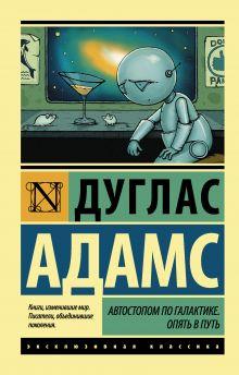 Адамс Д. - Автостопом по Галактике. Опять в путь обложка книги