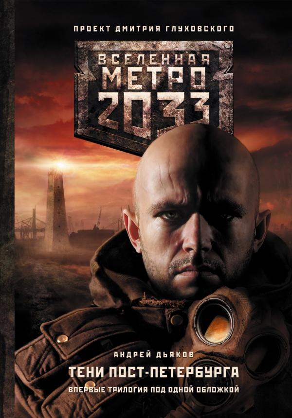 Метро 2033: Тени Пост-Петербурга Дьяков А.Г.