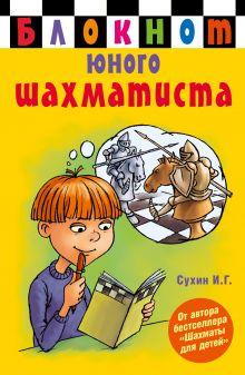 Блокнот юного шахматиста обложка книги