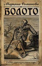 Романова Марьяна - Болото' обложка книги