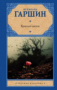 Красный цветок обложка книги
