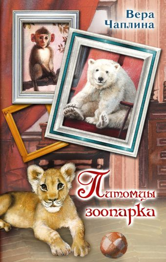 Питомцы зоопарка Чаплина В.В.