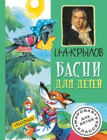 Басни для детей обложка книги