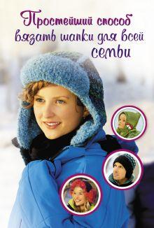 Биргит Рат-Исраель - Простейший способ вязать шапки для всей семьи обложка книги