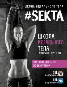 Маркес Ольга(#SEKTA.) - #SEKTA. Школа идеального тела. История НЕ про ТЕЛО обложка книги