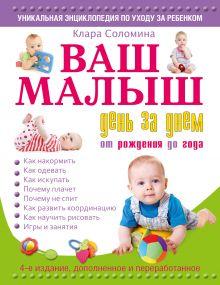 Соломина К. - Ваш малыш день за днем: от рождения до года 4-е издание, дополненное и переработанное обложка книги