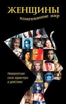 . - Женщины, изменившие мир обложка книги