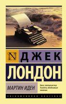 Лондон Д. - Мартин Иден' обложка книги
