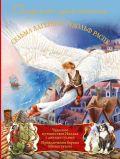 Сказочные приключения. Приключения барона Мюнхаузена. Чудесное путешествие Нильса с дикими гусями