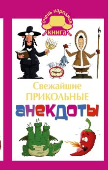 Маркина Е.В., Нянковский М.А. - Свежайшие прикольные анекдоты обложка книги