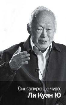 . - Сингапурское чудо: Ли Куан Ю обложка книги