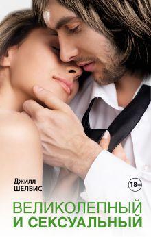 Шелвис Д. - Великолепный и сексуальный обложка книги