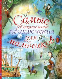 . - Самые увлекательные приключения для мальчиков обложка книги
