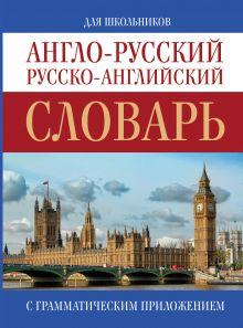 . - Англо-русский. Русско-английский словарь обложка книги