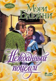 Блейни М. - Нежданный поцелуй обложка книги
