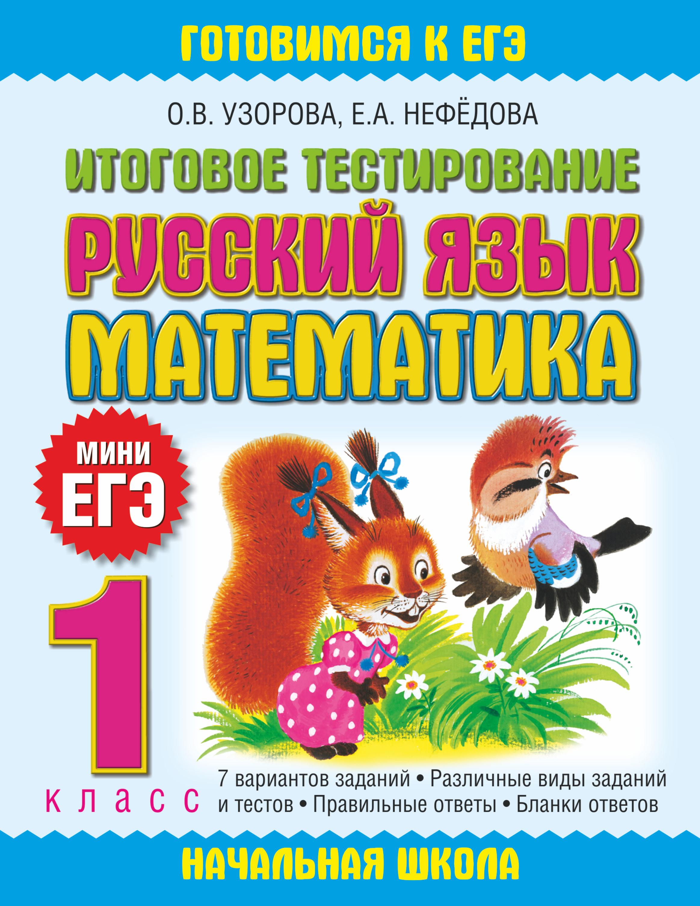 Итоговое тестирование. Русский язык. Математика. 1 класс ( Узорова О.В.  )