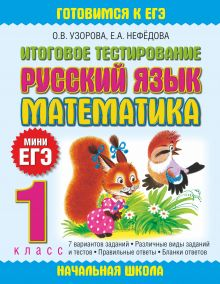 Узорова О.В. - Итоговое тестирование. Русский язык. Математика. 1 класс обложка книги