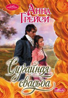 Случайная свадьба обложка книги