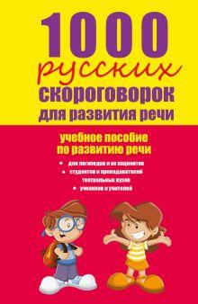 Лаптева Е.В. - 1000 русских скороговорок для развития речи обложка книги