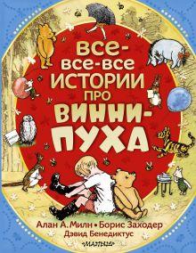 Заходер Б.В., Милн А.А. - Все-все-все истории про Винни-Пуха обложка книги