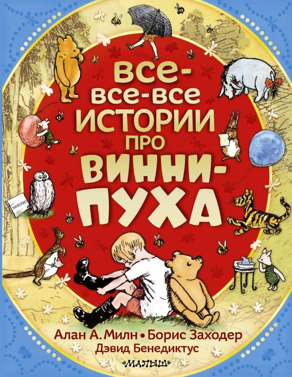 Все-все-все истории про Винни-Пуха Заходер Б.В., Милн А.А.