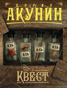 Акунин Б. - Квест обложка книги