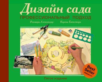 Дизайн сада: профессиональный подход Александер Р.