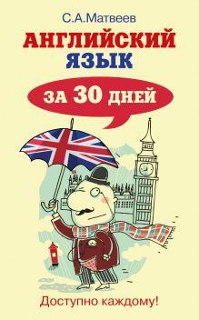 Матвеев С.А. - Английский язык за 30 дней обложка книги