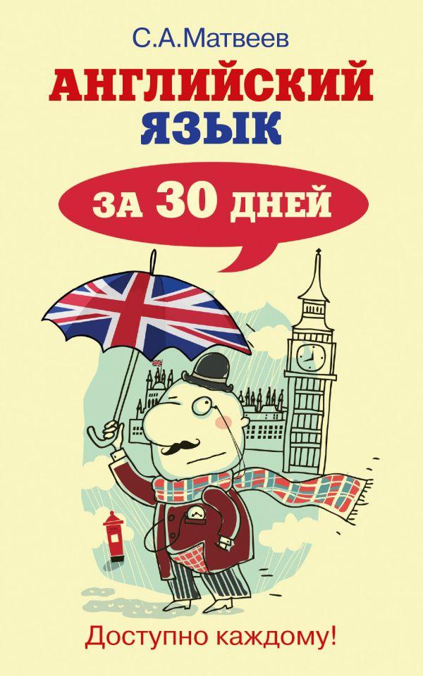 Английский язык за 30 дней Матвеев С.А.