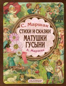 Маршак С.Я., Маршак А.И. - Стихи и сказки Матушки Гусыни обложка книги