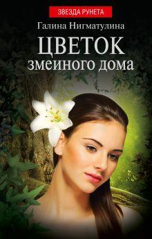 Нигматулина Г.А. - Цветок змеиного дома обложка книги