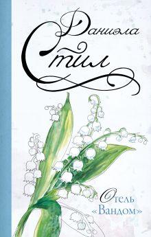 Стил Д. - Отель Вандом обложка книги